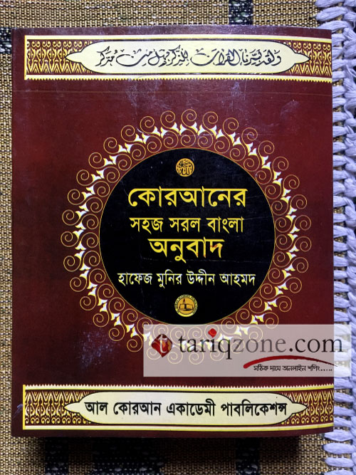 কোরআনের সহজ সরল বাংলা অনুবাদ (পকেট সাইজ)